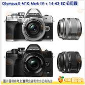 送2仟元+原廠電池 Olympus E-M10 IV KIT 14-42mm 微單眼 單鏡組 元佑公司貨 EM10IV EM10 4代