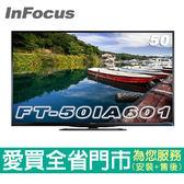 (福利機)INFOCUS-50吋-4KUHD智慧連網液晶顯示器FT-50IA601含配送到府+標準安裝【愛買】