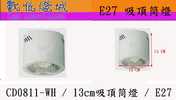 數位燈城 LED-Light-Link【 CD0811-WH / 13 CM 吸頂筒燈 - 白色 】E27