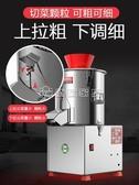 (快出)切片機 全自動絞菜機商用多功能電動碎菜機菜陷機打菜剎菜攪菜切菜機家用YYJ