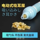 日本電動吸掏耳朵神器兒童挖耳勺家用摳吸耳屎潔耳器吸耳垢清潔器 現貨快出