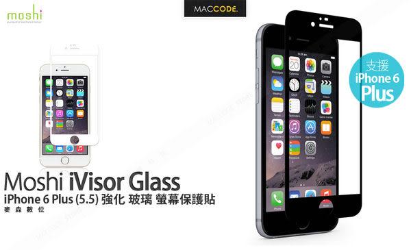 Moshi iVisor Glass iPhone 6S Plus / 6 Plus(5.5吋)專用 強化 玻璃 螢幕保護貼 公司貨