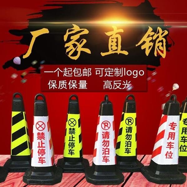 塑料交通路錐隔離道柱停車場專用廣告錐桶雪糕筒反光標志