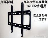 海爾統帥專用液晶電視掛架3239寸40/43 46寸48寸50寸55 65寸通用qm 美芭