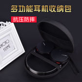 耳機套博音適用於耳機收納盒索尼頭戴式耳機包