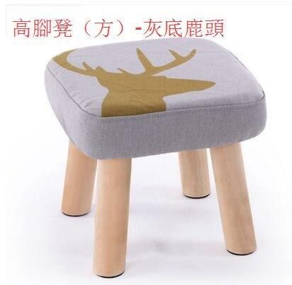 小板凳子卡通換鞋矮凳實木布藝創意兒童成人小椅子沙發方凳(主圖款高腳凳(方)-灰底鹿頭)
