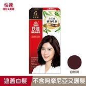 美吾髮快速染髮NO.6自然褐(40g+40g)