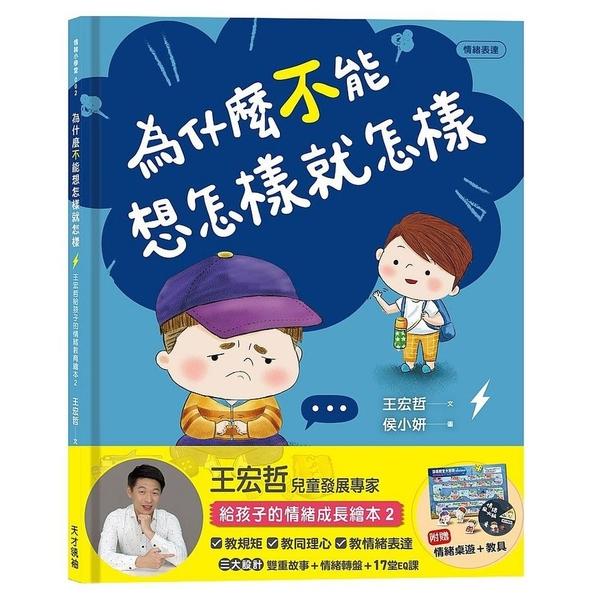 為什麼不能想怎樣就怎樣(王宏哲給孩子的情緒教育繪本2)(贈1桌遊1學具)