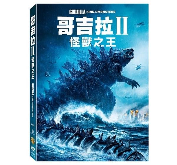 哥吉拉 II 怪獸之王 雙碟版 DVD (購潮8) 4710756332831 | 10809