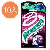 Airwaves 紫冰野莓 無糖口香糖 28g (10包)/盒