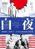 (二手書)白夜:兩個祖國、五個手足、三代日裔美國家庭的生命故事