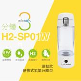 水素水杯 富氫水杯 健康水【Z0048】H2-SP 運動款氫水杯 完美主義