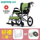 【康揚】鋁合金輪椅 手動輪椅 旅弧KM-2501 超輕量輪椅 ~ 超值好禮2選1