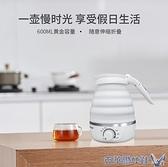 蘇格倫可折疊式電熱水壺旅行宿舍迷你家用便攜式自動斷電燒開水壺 快速出貨