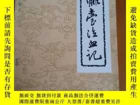 二手書博民逛書店罕見嬴臺泣血記Y22537 清 德齡 雲南人民出版社 出版198