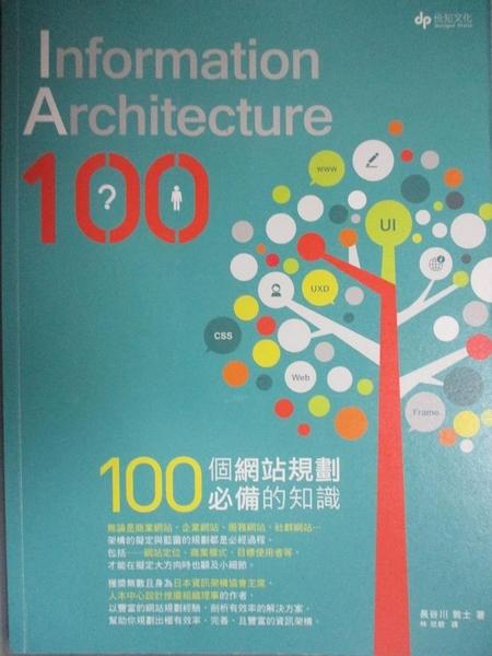 【書寶二手書T1/網路_ZID】Information Architecture 100個網站規劃必備的知識_長谷川敦士