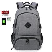 韓版男後背包 休閒雙肩包 男書包牛津布USB充電背包旅行電腦包戶外旅行包【五巷六號】wb1412