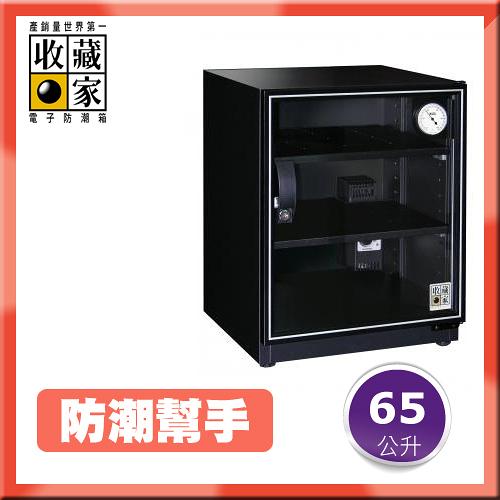 【防潮幫手】收藏家 65公升 3層式電子防潮箱 AD-66 (單眼專用/防潮盒)