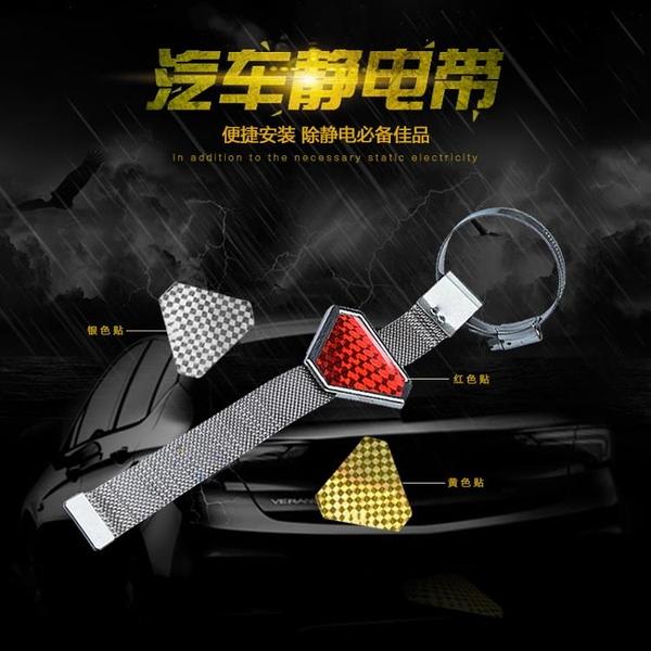 汽車靜電消除器接地條車用去除防靜電帶繩導電懸掛式