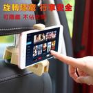 【椅背手機架】汽車用坐椅後方掛鉤架 車載手機夾支架 置物掛勾架