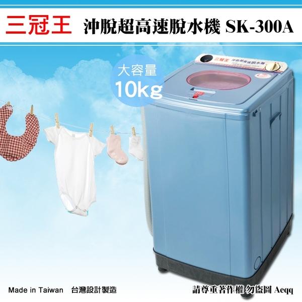 豬頭電器(^OO^) - 【三冠王】10公斤超高速脫水機(SK-300A)