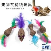 8件套 寵物玩具 瓦楞紙老鼠貓咪磨爪益智逗貓玩具