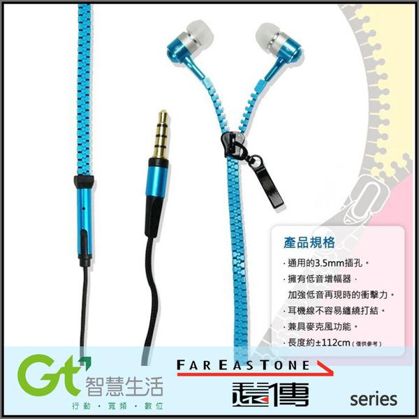 ◆拉鏈型 入耳式耳機/麥克風/遠傳 Smart S403/S405/S501/S502/S503/S506 T506/K-Touch 920