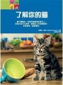 二手書博民逛書店 《了解你的貓》 R2Y ISBN:9577768881│瓦蕾莉.塔瑪