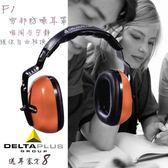 專業隔音耳罩睡覺防噪音睡眠用防噪聲學習降噪消音射擊耳機 qf572【旅行者】
