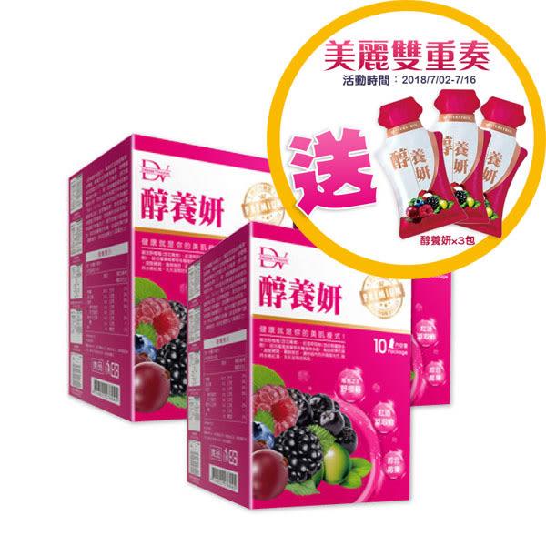 【買3送3】(新)醇養妍3盒送3小包(舊)醇養