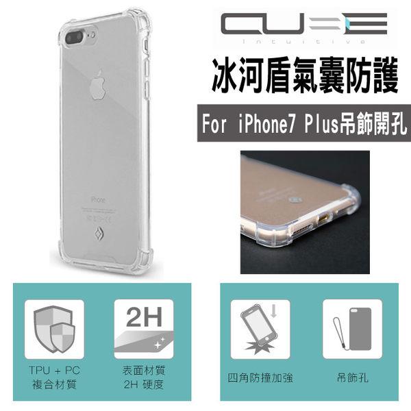 Intuitive-Cube 冰河盾 5.5 iPhone 7 PLUS/i7+ 保護殼 氣囊防護 吊飾孔 雙料防護/手機套/手機殼/保護套