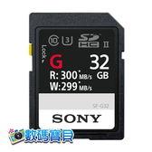 【免運費】 Sony SF-G32 32GB SDHC UHS-II Class10 記憶卡 (2000X,300MB/s,索尼公司貨五年保固) 32g sd
