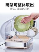 烘碗機立式迷你桌面不銹鋼廚房臺式烘干烘碗櫃小型家用碗櫃YXS 潮流前線
