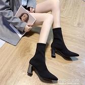 針織彈力襪靴女短筒短靴新款網紅尖頭粗跟高跟瘦瘦靴馬丁靴潮 雙十二全館免運
