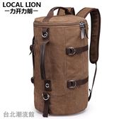 圓筒帆布韓版背包大容量單肩書包男士多功能後背包旅行水桶行李包