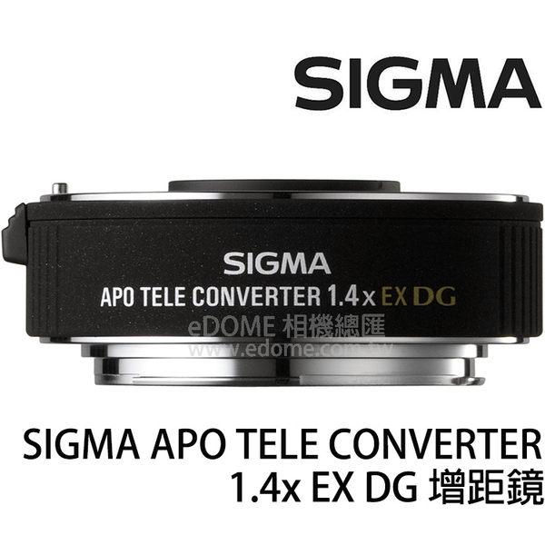 SIGMA APO EX DG 1.4 倍 1.4X for PENTAX 增距鏡頭 (24期0利率 免運 恆伸公司貨) 1.4X 加倍鏡