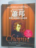 【書寶二手書T9/音樂_PLU】你不可不知道的-蕭邦100首經典創作及其故_許麗雯