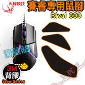 [ PC PARTY ] 火線競技 賽睿 SteelSeries RIVAL 600 滑鼠貼 鼠腳 鼠貼
