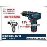 雙電2.0Ah 德國 BOSCH 博世 GSR 12V-LI 充電電鑽 可調扭力