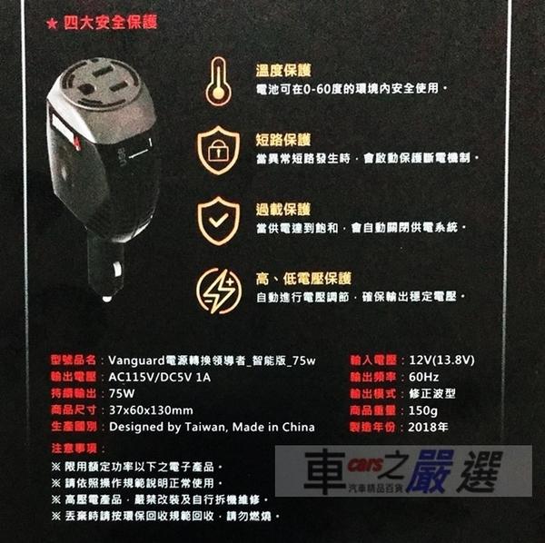 車之嚴選 cars_go 汽車用品【L8053】鐵甲武士KV-75W電源轉換器 車用12V轉家用110V 直插式USB+110V插座