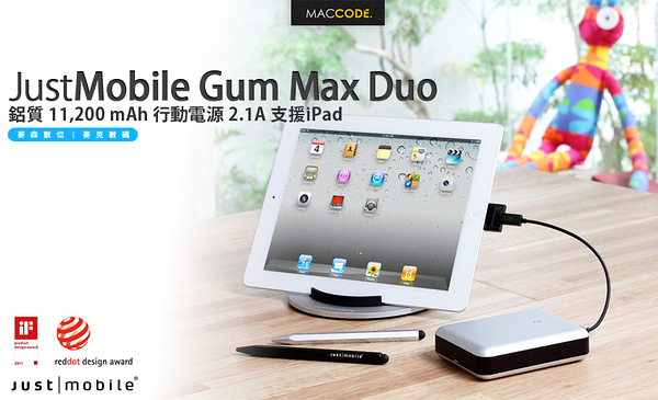 Just Mobile Gum Max Duo 鋁質 11200 mAh 行動電源 2.1A