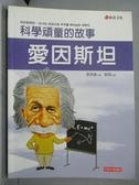 【書寶二手書T1/科學_QFH】愛因斯坦:科學頑童的故事_李英美,  凱翔