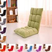 【雙12】全館低至6折懶人沙發床上椅子大號靠椅榻榻米坐墊飄窗椅地板座椅哺乳椅
