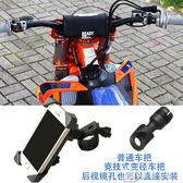 支架 機車機車手機支架usb充電器自行車車載導航機車騎行手機架 娜娜小屋