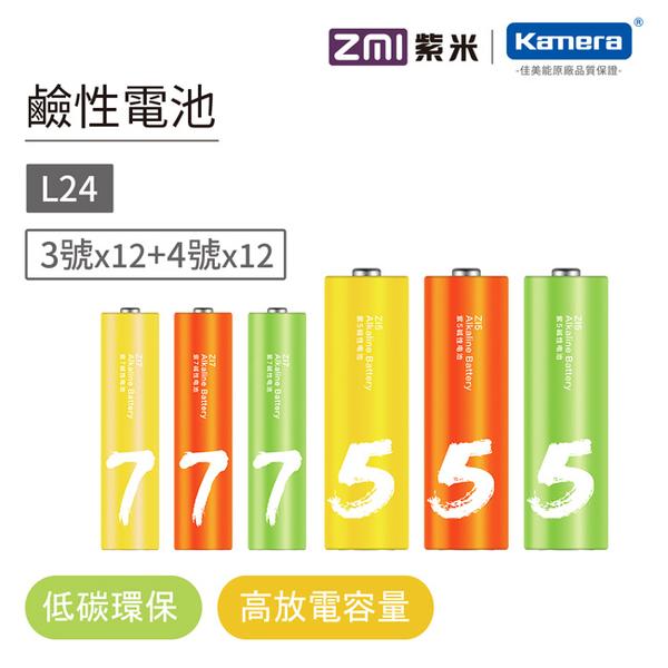 ZMI 紫米 3號+4號鹼性電池 LR24 (24入)