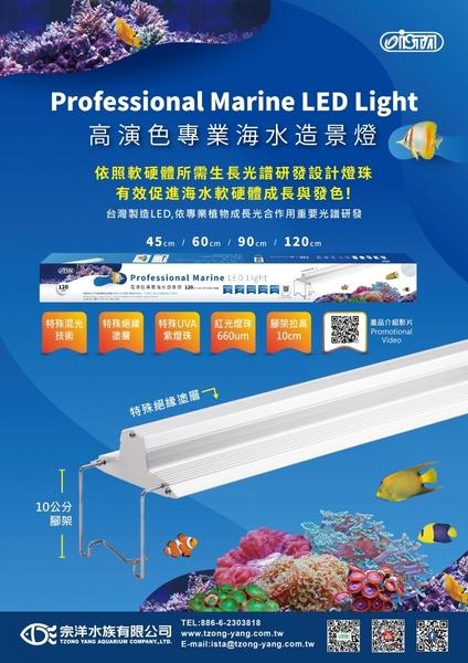 【西高地水族坊】台灣 伊士達 ISTA  Led高演色專業海水造景燈 90cm