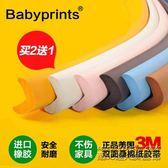 Babyprints寶寶防撞條加厚加寬桌角防撞護角條護牆角兒童保護條角