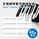 【鋼琴數字簡譜貼紙】適用於88鍵手捲鋼琴