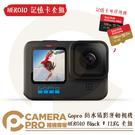 ◎相機專家◎ 現貨 送鋼化貼 Gopro HERO10 Black + 128G 套組 CHDHX-101 公司貨