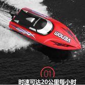 電動遙控船 不怕翻船水冷高速快艇賽艇輪船模兒童玩具船TA4496【大尺碼女王】